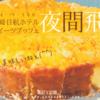 夜間飛行『チーズ スイーツブッフェ』のブログ|雑記と記録。2019年5月
