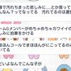 坂下り――NGT48チームG「逆上がり」千秋楽公演(聞き書き)感想
