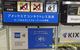 アメックス、ICチップ付きでNFC(非接触/コンタクトレス決済)で支払いができる!マクドナルド、ローソン、KIXなどで