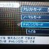 【チャレンジモード】第1回【VSチェレン】ジムリーダーは手持ち1体追加です!