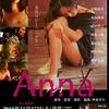 映画『アンナ-Anna-』完成と上映会のお知らせ