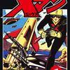 『Xマン 1~5 (復刻版) Kindle版』 桑田次郎  ゴマブックス株式会社