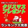 世間とズレてるか確認!!クリスマスプレゼントに関するランキング調査大発表!!