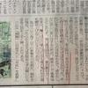 日経新聞の連載小説『ミチクサ先生』を愛読中ーー漱石の多作の秘密