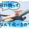 探究ってなぁに?〜世界一の紙飛行機を作ろう〜