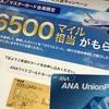 銀聯カードが使える店を紹介!ANAカード入会キャンペーン攻略