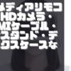 【メディアリモコン・HDカメラ・HDMIケーブル・本体スタンド・ディスクスケースなど】PS5 予約・購入 情報 一覧!!