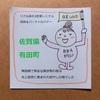 【日本を楽しむ旅】BBAガイドの佐賀県 有田町 観光:有田焼で有名な自然豊かな癒やしの街へ