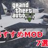 【GTA5:PC版】ハリーポッターの空飛ぶほうきも!おすすめMOD7選!!(11月.ver)実車MOD&マップMOD&実銃MOD