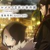 「アニメ『ロード・エルメロイⅡ世の事件簿』視聴完走、の感想」