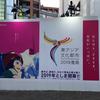 東アジア文化都市2019年豊島開幕式典に参加して来ました!