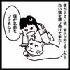 ダメ猫のレッテルを貼られた白猫タマは、実は凄い利口な猫だった!