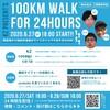 素晴らしい挑戦〜#KZが100km挑戦 〜
