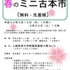 (終了しました)春のミニ古本市開催:無料・先着順(3/15 15時~3/20 15時)