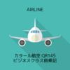 カタール航空 QR145 ドーハDOH→バルセロナBCN ビジネスクラス