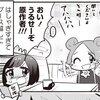 佐倉綾音(あやねる)がちょぼらうにょぽみに直訴!!!ちょぼ先生は綾音様に印税を支払う頃合いですねぇ...