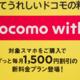【永久割引】ドコモ「docomo with」契約のSIMカードをSIMフリースマホ端末で利用で、永久に毎月1,500円割引に!