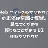 Webサイトのわかりやすさの正体は常識と慣習。見たことがある、使ったことがあるUIはわかりやすい。