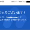 【AdSense合格!】やっとこさ!