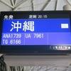 ダイヤ修行第2弾 1レグ目 ANA1739便 関西→那覇 搭乗記