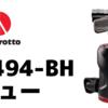 【MH494-BH レビュー】マンフロットの新型ボール雲台が超優秀!パンノブやフリクションコントロール機能付きで撮影が1段も2段も快適になります