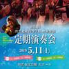 第24回出雲北陵高等学校吹奏楽部定期演奏会