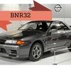再販決定!伝説の車スカイラインGTーR(BNR32)の部品がまた手に入る