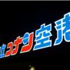 鳥取空港(TTJ:鳥取砂丘コナン空港)へ、遊びに行ってきました