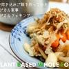 【『ロジカル家事』実践編】勝間和代さん直伝の「PBWF炊き込みご飯」を作る