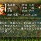 三国志5 武将 李豊