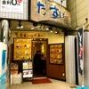 【今週のうどん66】 蕎麦一心 たすけ (東京・田町) 天ぷらうどん・かき揚げ天