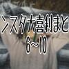 インスタ大喜利まとめ 6〜10