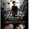 映画感想:「ソムニア -悪夢の少年-」(65点/サスペンス:結構オススメ)