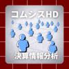 【決算情報分析】コムシスホールディングス(COMSYS Holdings Corporation、17210)