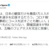 日本人は日本選手だけを応援するわけではないと思いますよ 2021年6月21日