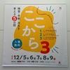 「ここから3」障害・年齢・共生を考える5日間【展覧会感想・レビュー】