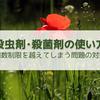 【園芸】殺虫剤・殺菌剤の使用回数制限対策には「ローテーション」がおすすめ!