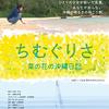 映画「ちむぐりさ 菜の花の沖縄日記(2020)」感想|少女の純粋な目線で知る、沖縄の「悲しみ」。