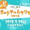 山梨ボードゲームフリマ2018出店者が決定!