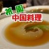 中国料理 青冥(チンミン) 祇園店で本格中国料理を満喫!アメックス特典でコース料理一人分が無料に!!