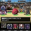 level.1028【赤い霧】第144回闘技場ランキングバトル3日目