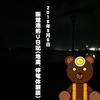 北海道(道南)釣り日記 2018年9月6日 函館港~函館市街地【釣りの日記のハズが、北海道振胆東部地震(北海道地震)と停電に遭う】