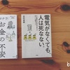 0円day...図書館へ