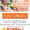 エクシアは東京都豊島区東池袋3-1-1SHビル4Fの闇金です。