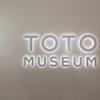 日本のトイレ文化に感動 TOTOミュージアム編
