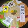 [20/02/13]日清 麺職人 旨みとんこつ 158ー32円2割引(DSモリ)