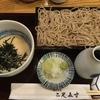 羽田空港で最後の日本食! 『二尺五寸』で蕎麦をすする