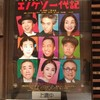 「エノケソ一代記」2016.12.17(土)ソワレ