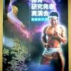 日本体育大学「研究発表実演会」に行きました