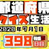 【都道府県クイズ生活】第398回(問題&解説)2020年7月1日